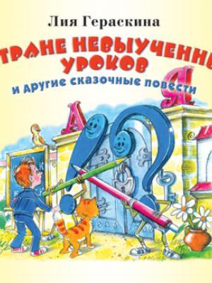 Аудиокнига В стране невыученных уроков и другие сказочные повести (Лия Гераскина) - скачать бесплатно
