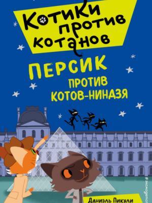 Персик против котов-ниндзя - Даниэль Пикули - скачать бесплатно