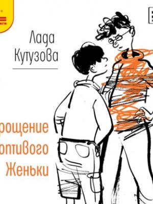 Аудиокнига Укрощение строптивого Женьки (Лада Кутузова) - скачать бесплатно