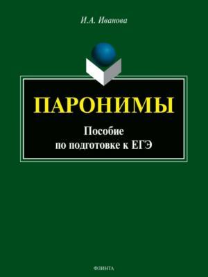 Паронимы. Пособие по подготовке к ЕГЭ - И. А. Иванова - скачать бесплатно