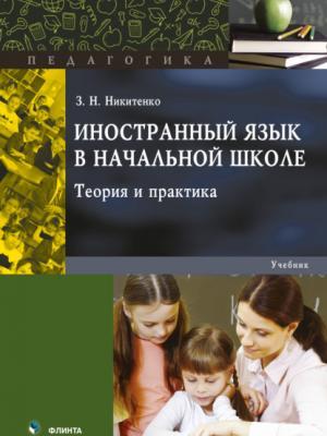 Иностранный язык в начальной школе. Теория и практика - З. Н. Никитенко - скачать бесплатно