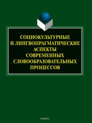 Социокультурные и лингвопрагматические аспекты современных словообразовательных процессов - Т. Б. Радбиль - скачать бесплатно