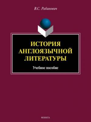 История англоязычной литературы - Валерий Рабинович - скачать бесплатно