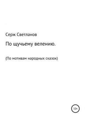 По щучьему велению - Серж Светланов - скачать бесплатно