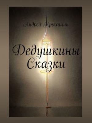 Дедушкины Сказки - Андрей Крыхалин - скачать бесплатно