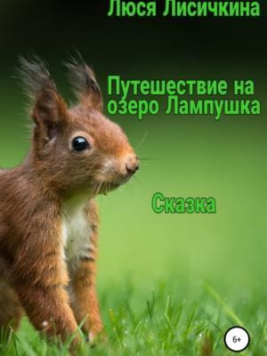 Приключение на озере Лампушка - Люся Лисичкина - скачать бесплатно