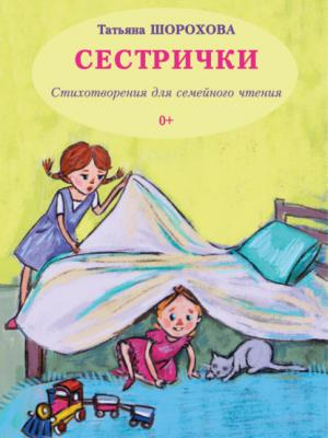Сестрички - Татьяна Шорохова - скачать бесплатно