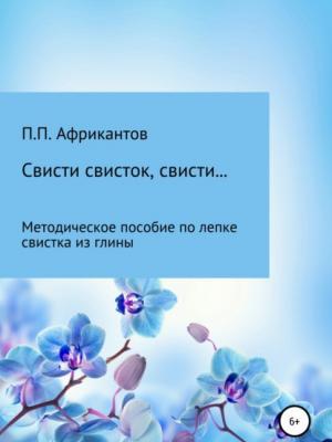 Свисти, свисток, свисти… - Пётр Петрович Африкантов - скачать бесплатно
