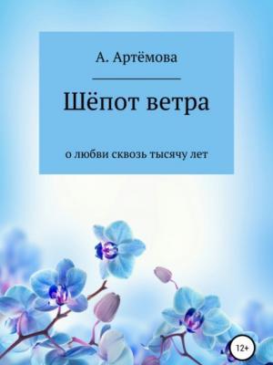 Шёпот ветра о любви сквозь тысячу лет - Александра Валерьевна Артёмова - скачать бесплатно