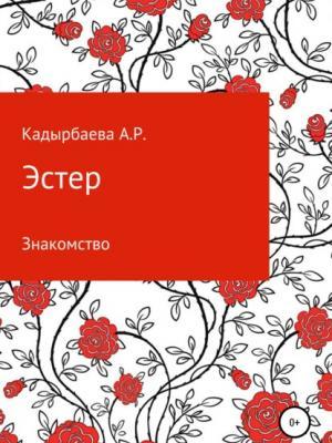 Эстер - Анастасия Рустемовна Кадырбаева - скачать бесплатно