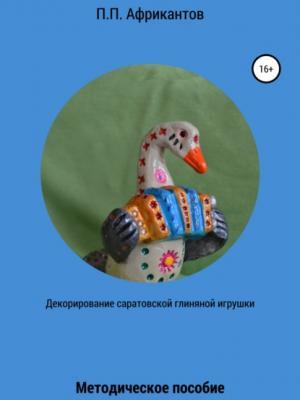 Декорирование Саратовской глиняной игрушки - Пётр Петрович Африкантов - скачать бесплатно