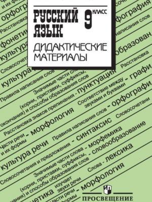 Русский язык. Дидактические материалы. 9 класс - Н. М. Подстреха - скачать бесплатно