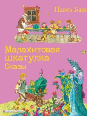 Аудиокнига Малахитовая шкатулка. Сказы (Павел Бажов) - скачать бесплатно