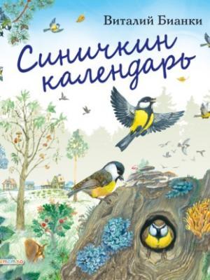 Аудиокнига Синичкин календарь (Виталий Бианки) - скачать бесплатно