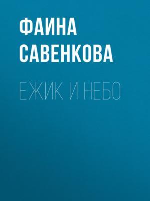Ежик и небо - Фаина Савенкова - скачать бесплатно