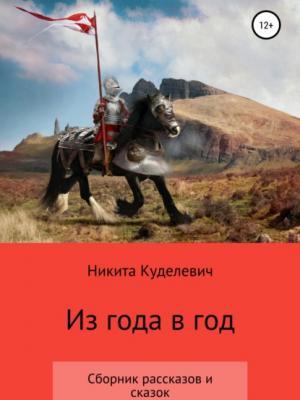 Из года в год - Никита Александрович Куделевич - скачать бесплатно