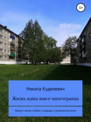 Жизнь наша вовсе многогранна - Никита Александрович Куделевич - скачать бесплатно