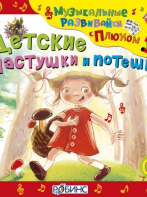 Аудиокнига Детские частушки и потешки (Юрий Кудинов) - скачать бесплатно