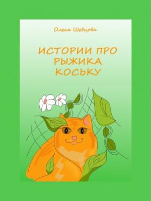 Истории про Рыжика Коську - Олеся Шевцова - скачать бесплатно
