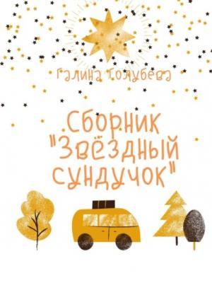 Сборник «Звёздный сундучок» - Галина Голубева - скачать бесплатно