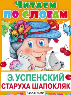 Аудиокнига Старуха Шапокляк (Эдуард Успенский) - скачать бесплатно