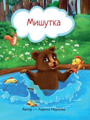 Мишутка - Л. А. Наумова - скачать бесплатно