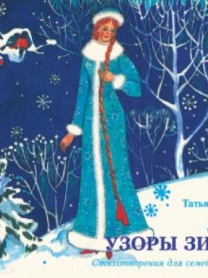 Узоры зимушки - Татьяна Шорохова - скачать бесплатно