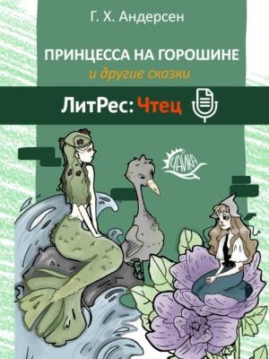 Аудиокнига Принцесса на горошине и другие сказки (Ганс Христиан Андерсен) - скачать бесплатно