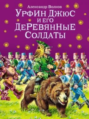 Аудиокнига Урфин Джюс и его деревянные солдаты (ил. В. Канивца) (Александр Волков) - скачать бесплатно