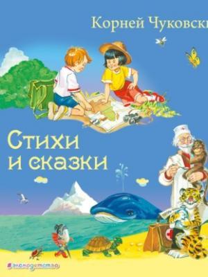 Аудиокнига Стихи и сказки (Корней Чуковский) - скачать бесплатно