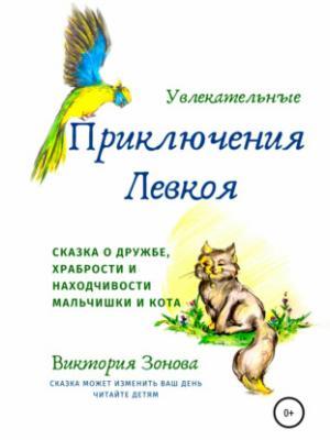 Аудиокнига Увлекательные приключения Левкоя (Виктория Зонова) - скачать бесплатно