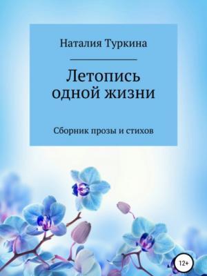 Летопись одной жизни - Наталия Леонидовна Туркина - скачать бесплатно