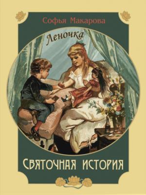 Святочная история. Леночка - Софья Макарова - скачать бесплатно