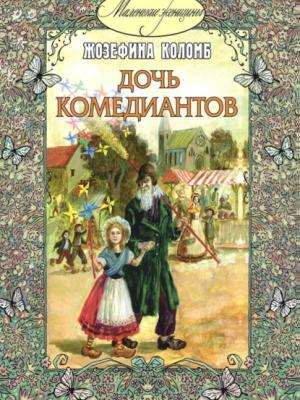 Дочь комедиантов - Жозефина Коломб - скачать бесплатно