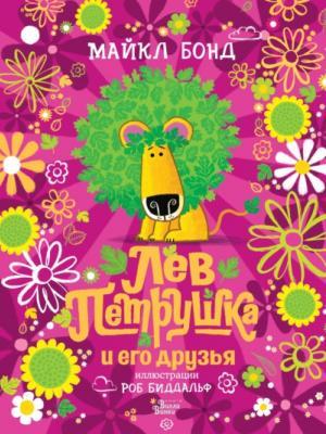 Лев Петрушка и его друзья - Майкл Бонд - скачать бесплатно