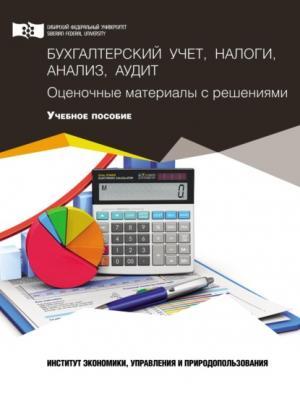Бухгалтерский учет, налоги, анализ и аудит. Оценочные материалы с решениями - Коллектив авторов - скачать бесплатно