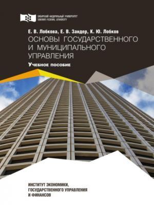 Основы государственного и муниципального управления - Е. В. Зандер - скачать бесплатно