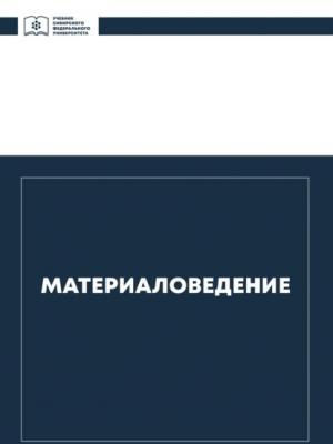 Материаловедение - Владимир Казаков - скачать бесплатно