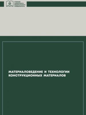 Материаловедение и технологии конструкционных материалов - Владимир Казаков - скачать бесплатно