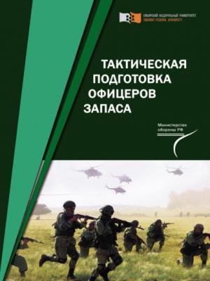 Тактическая подготовка офицеров запаса - Коллектив авторов - скачать бесплатно
