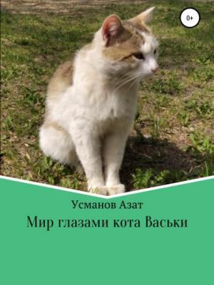 Мир глазами кота Васьки - Азат Ансарович Усманов - скачать бесплатно