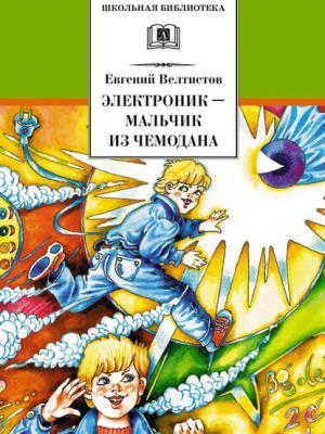 Электроник – мальчик из чемодана - Евгений Велтистов - скачать бесплатно