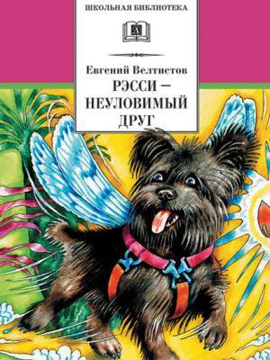 Рэсси – неуловимый друг - Евгений Велтистов - скачать бесплатно