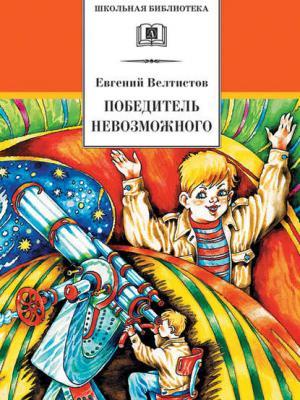 Победитель невозможного - Евгений Велтистов - скачать бесплатно