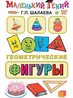 Геометрические фигуры - Г. П. Шалаева - скачать бесплатно