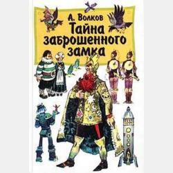 Желтый туман - Александр Волков - скачать бесплатно