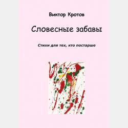 Стихи о весне для детей - скачать бесплатно