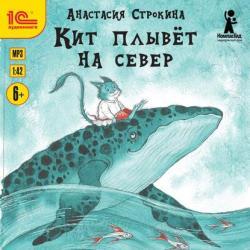 Аудиокнига Совиный волк (Анастасия Строкина) - скачать бесплатно