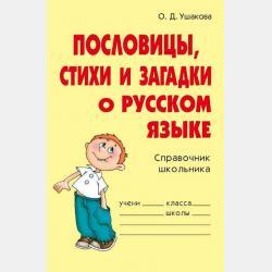 """Загадки, придуманные детьми, выполняющими школьное задание """"Придумать загадку"""" - скачать бесплатно"""