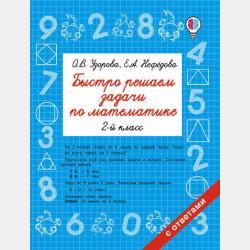 Задачи по математике для учеников 2 класса - скачать бесплатно